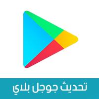 شرح تحديث جوجل بلاي عربي الجديد للموبايل والكمبيوتر 2019 Google play store