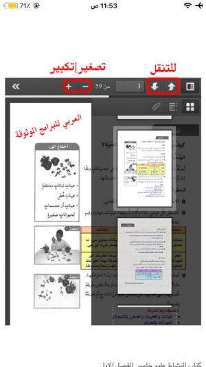 عرض صفحات حلول المناهج الدراسية - تحميل برنامج حلول للايفون الكتب الدراسية السعودية 1439
