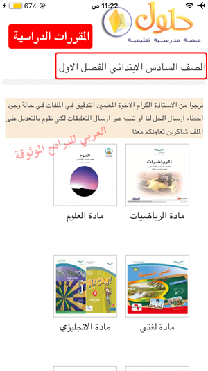 المواد الدراسية في موقع حلول التعليمي سادس - تحميل برنامج حلول للموبايل