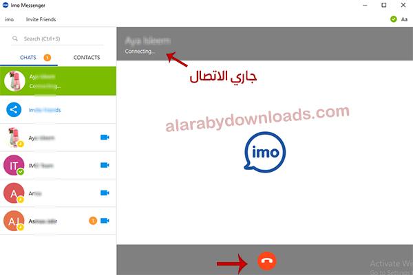 تحميل برنامج ايمو للكمبيوتر Imo Messenger لسطح المكتب برابط مباشر 2019