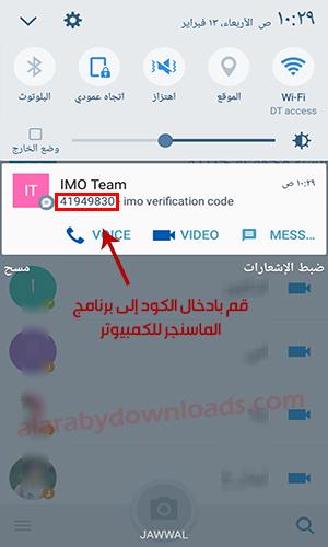 طريقة تسجيل الدخول لبرنامج الايمو للكمبيوتر IMO Messenger For PC