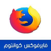 تحميل متصفح فايرفوكس الجديد عربي للأندرويد متصفح فايرفوكس كوانتم الجديد 2018