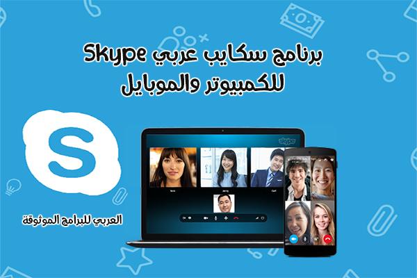تحميل برنامج سكايب عربي مجانا Skype برابط مباشر للكمبيوتر والموبايل 2021