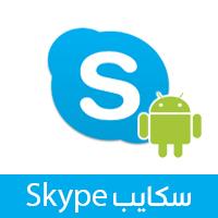 تحميل سكايب للأندرويد 2019 Skype تحديث سكايب الجديد برابط مباشر مجانا