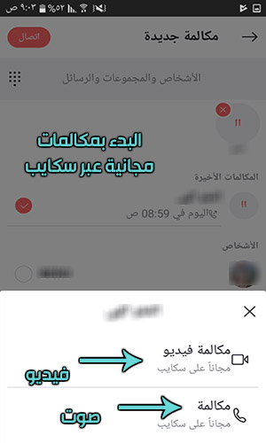 تحميل برنامج سكايب للأندرويد 2019 Skype تحديث سكايب الجديد برابط مباشر مجانا