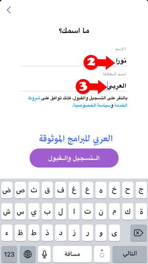 كتابة الاسم الاول والاخير لانشاء حساب سناب شات جديد