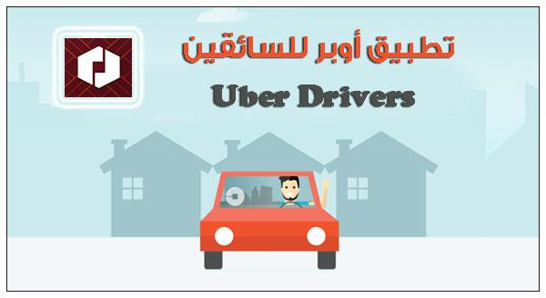 تحميل اوبر للسائق Uber Driver برنامج اوبر للسائقين