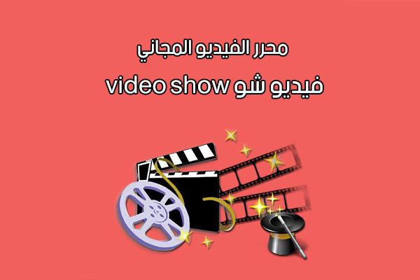 تحميل برنامج فيديو شو video Show صانع الفيديو العربي للاندرويد رابط مباشر 2020