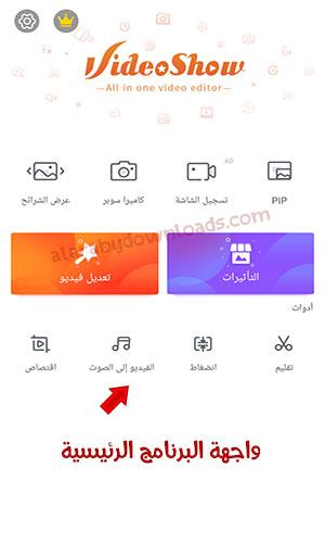 أدوات مجانية للتحكم بالفيديو عبرصانع الفيديو 2020