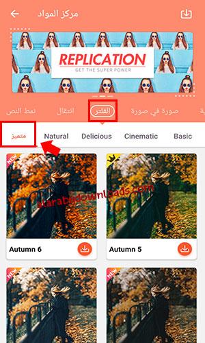 تحميل برنامج فيديو شو video Show صانع الفيديو العربي للاندرويد رابط مباشر، افضل برنامج للكتابة والتعديل على الفيديو بفلاتر ومؤثرات رائعة