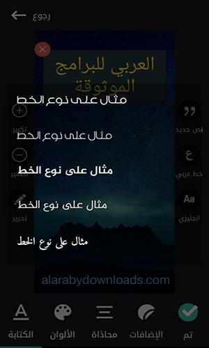 أفضل برنامج للكتابة على الصور بخطوط جميلة المصمم العربي للأندرويد