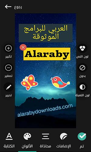 تحميل أفضل برنامج للكتابة على الصور بخطوط جميلة المصمم العربي للأندرويد