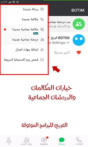 تنزيل برنامج Botim للاندرويد برنامج بوتيم للاتصال الصوتي والمرئي غير المحجوب في الامارات