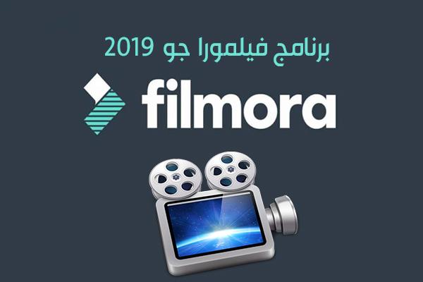 تحميل برنامج فيلمورا عربي Filmora للأندرويد
