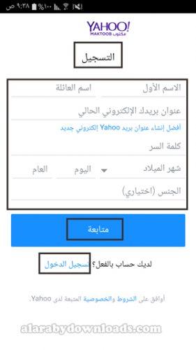 كيفية انشاء حساب جديد في تطبيق flickr للجوال _ طريقة التسجيل فيفلكر للموبايل