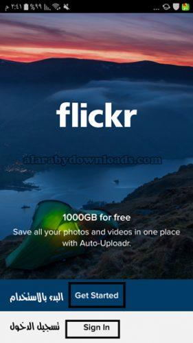 واجهة برنامج فلكر للموبايل _ برنامج flickr عربي _ طريقة التسجيل فيفلكر