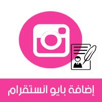 طريقة كتابة بايو طويل في الانستقرام long Instagram Bio كتابةبايو انستا طويل 2020