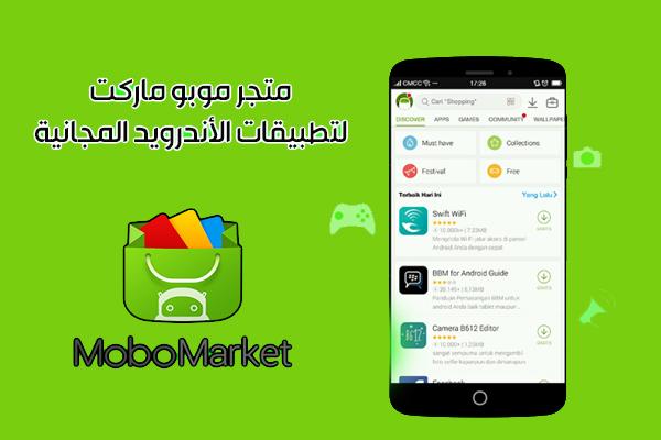 تحميل برنامج موبو ماركت 2019 MoboMarket للاندرويد لتنزيل برامج والعاب مجانا