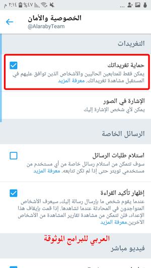 كيف اقفل حسابي في تويتر من الجوال - كيف اخلي حسابي بتويتر برايفت