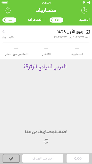 الشاشة الرئيسية في برنامج حساب المصروفات اليومية للشركات للايفون - تحميل برنامج ادارة المصاريف للايفون