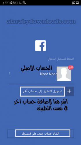 فتح حساب فيس بوك اضافي في برنامج mochat
