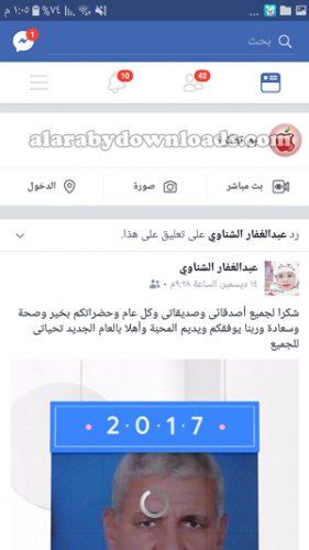 بعد فتح حساب اخر في تطبيق الفيس بوك من خلال mochat _ تحميل برنامج app clone mochat