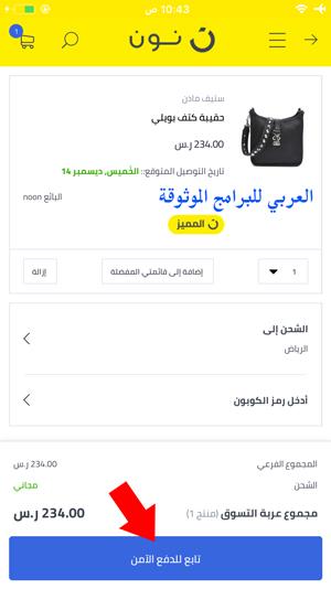 تابع للدفع الآمن في متجر و سوق نون - تحميل متجر نون Noon كوم