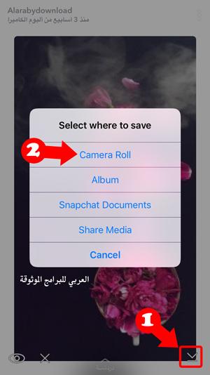حفظ ستوري سناب شات إلى البوم الكاميرا - طريقة تحميل سناب بلس Snap Plus للايفون بدون جلبريك