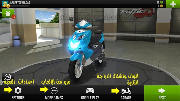 واجهة لعبة Traffic Rider للاندرويد - تحميل لعبة سباق الموتوسيكلات للاندرويد