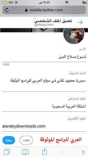 تعديل الملف الشخصي بعد انشاء حساب تويتر - انشاء حساب في تويتر