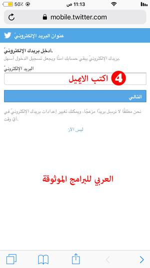 اكتب الايميل لاكمال خطوات انشاء حساب في تويتر - شرح التسجيل في تويتر