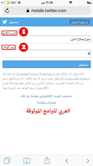 كتابة الاسم ورقم الهاتف في انشاء حساب في تويتر - انشاء حساب تويتر برقم الهاتف