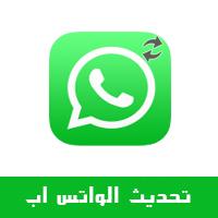 تحديث واتساب الجديد عربي اخر اصدار 2021 Whatsapp Update