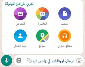 ارسال الملفات من خلال تنزيل برنامج واتس اب الجديد - تنزيل الواتس اب مجاني عربي - تحميل الواتس اب الجديد عربي مجاني للموبايل 2018