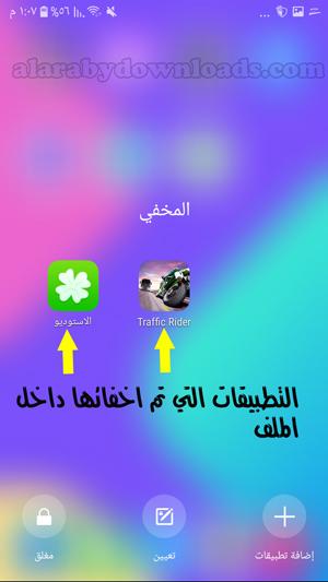 التطبيقات التي تم اخفائها من الشاشة في برنامج زيرو لانشر _ برنامج لاخفاء التطبيقات من الشاشة