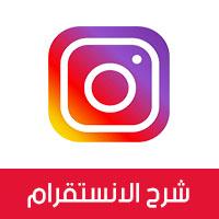 شرح الانستقرام بالتفصيل بالصور - كل ما تود معرفته عن برنامج انستقرام بالعربي 2019