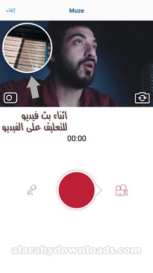 يمكنك من خلال برنامج اولميوز بث تعليق اثناء بث فيديو اخر _ برنامج allmuze _ تحميل تطبيق allmuze