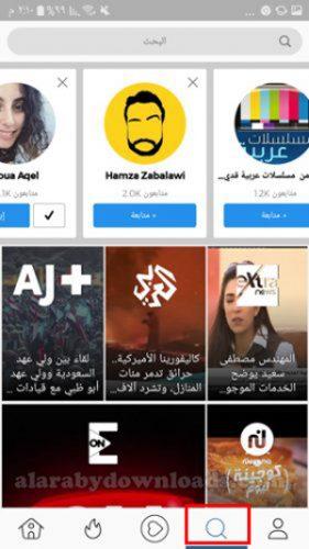 البحث عن اصدقاء لمتابعتهم من خلال برنامج اولميوز _ موقع allmuze _ برنامج allmuze