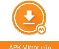 تحميل تطبيق apk mirror للأندرويد متجر تطبيقات أندرويد مدفوعة رابط مباشر