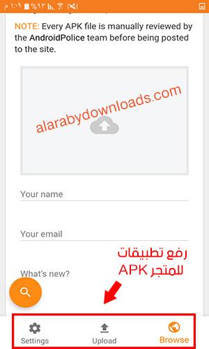 تحميل تطبيق Apk Mirror للأندرويد متجر تطبيقات أندرويد مدفوعة مجانا رابط مباشر