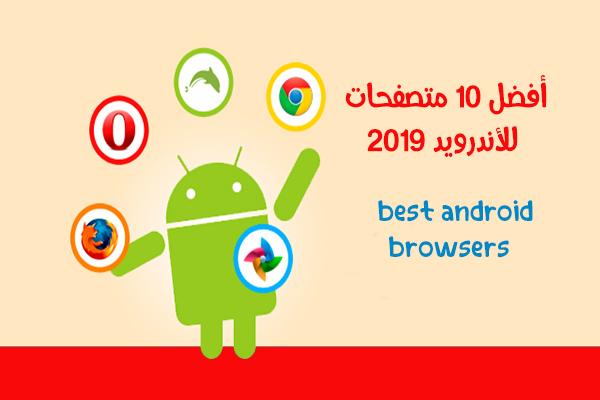 تنزيل أفضل متصفح للأندرويد best android browsers