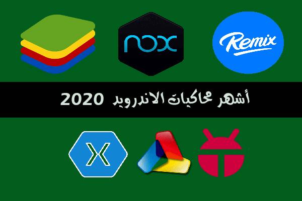 أفضل 7 برامج تشغيل تطبيقات الأندرويد على الكمبيوترأشهر محاكيات الاندرويد 2020
