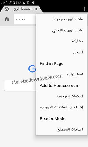 تحميل متصفح انترنت للأندرويد مجاني rocket browser