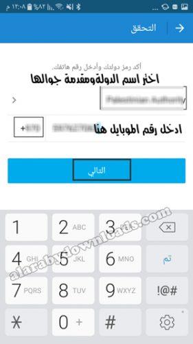 كيفية التسجيل في برنامج botim للموبايل ، تنزيل برنامج botim للاندرويد