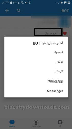 امكانية مشاركة الاصدقاء في برنامج botim للجوال - تحميل برنامج botim