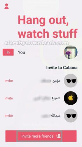 دعوة الاصدقاء للانضمام في برنامج مشاهدة الافلام مع الاصدقاء - تنزيل برنامج متابعة الافلام مع اصحابك