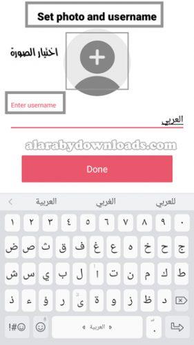 ادخال اسم المستخدم والصورة المناسبة في تطبيق كابانا للموبايل - تنزيل برنامج لمشاهدة الافلام مع شخص اخر
