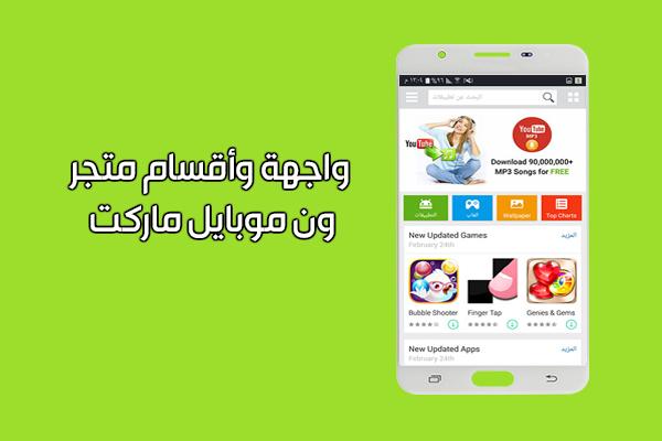 تحميل ون موبايل ماركت عربي أحدث اصدار للاندرويد