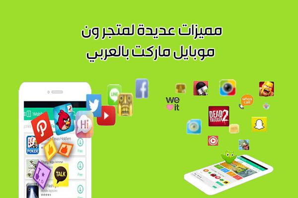تنزيل ون موبايل ماركت عربي أحدث اصدار للاندرويد