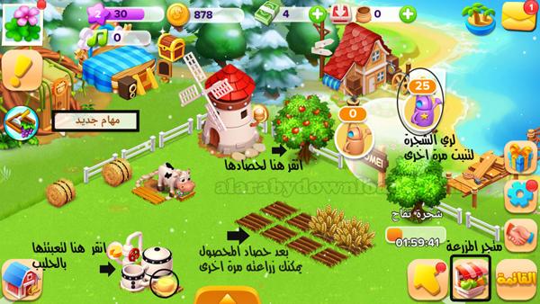 كيفة القيام بالمهام في لعبة المزرعة السعيدة للاندروبد _ تحميل لعبة المزرعة السعيدة للاندرويد